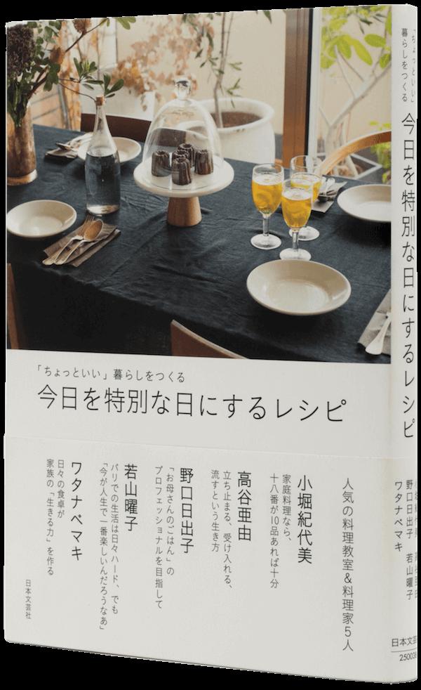 今日を特別な日にするレシピ