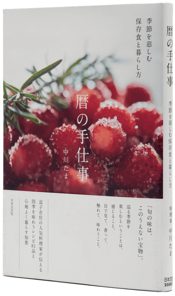 暦の手仕事 季節を慈しむ保存食と暮らし方