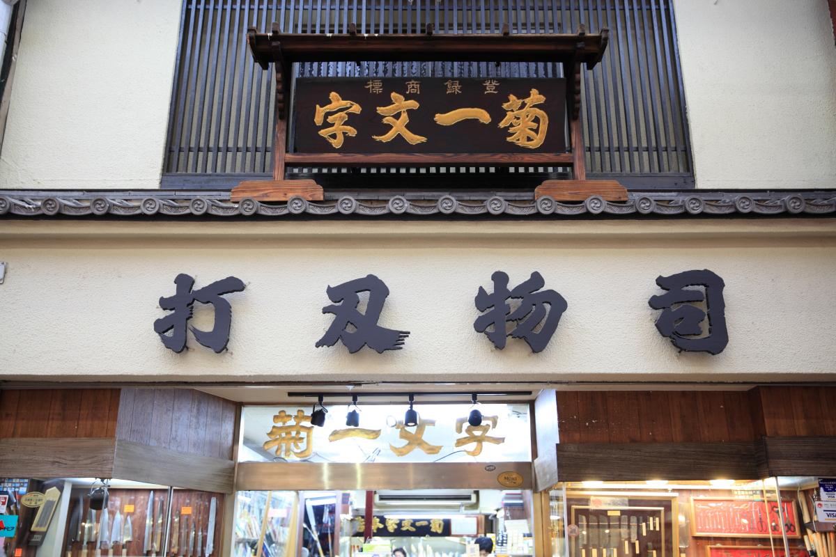 菊一文字の手芸ばさみ|歴史ある老舗だからこそ、真摯なものづくりへの努力を今日も。