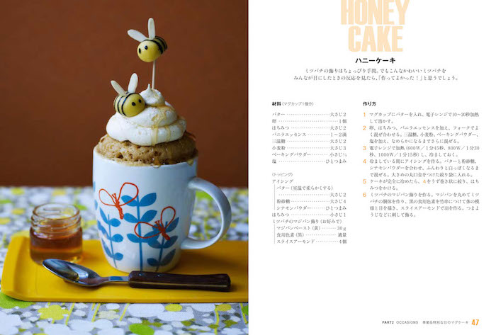 Mug Cakes マグケーキbook