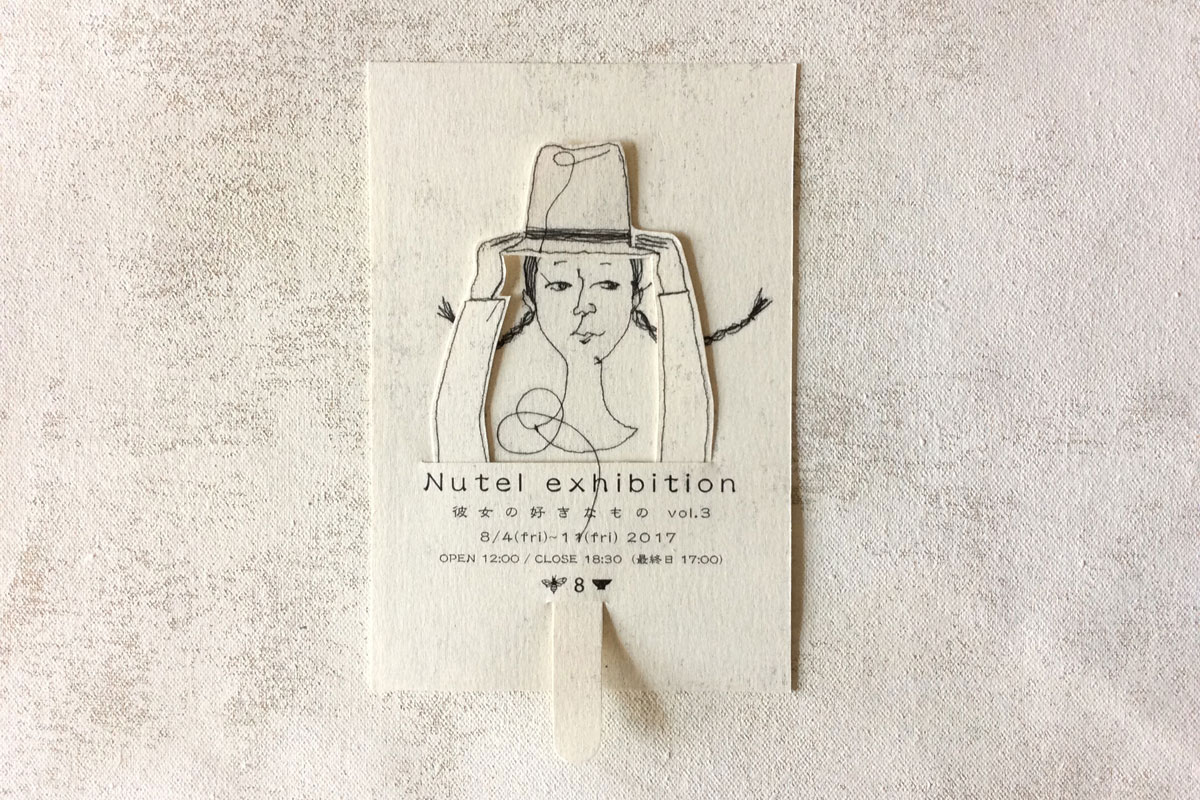 Nutel exhibition 彼女の好きなもの vol.3 2017.8.4 (fri)- 11(fri) 東京