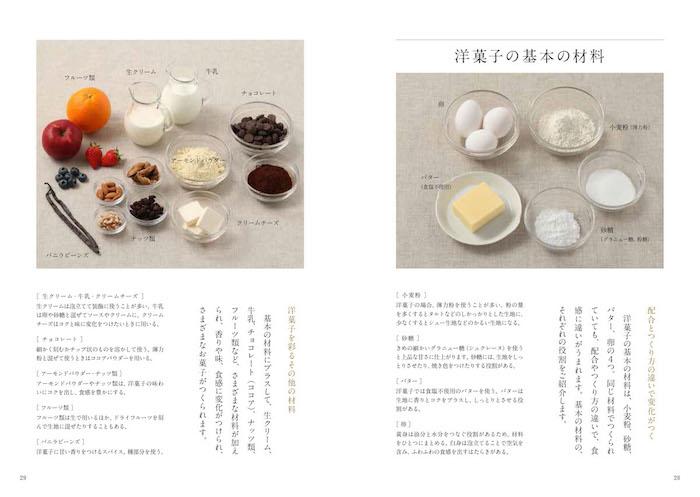 しあわせを引き寄せる 洋菓子の事典
