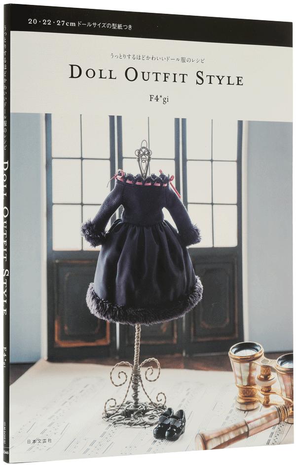 うっとりするほどかわいいドール服のレシピ DOLL OUTFIT STYLE