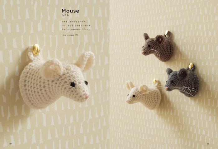 かぎ針編みでつくる、おしゃれな動物のインテリア