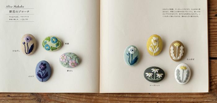 彩る 装う 花刺繡