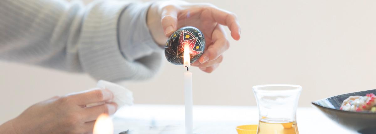 お祝いの卵「プイサンカ」(後編)|ウクライナの伝統的な手工芸、ろうけつ染めの卵細工に挑戦! 講師:ナタリャ・コヴァリョヴァさん