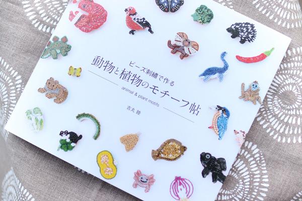 『ビーズ刺繡で作る 動物と植物のモチーフ帖』出版記念 吉丸 睦さん作品展 2018.11.14-12.13、11.27-12.1(東京)