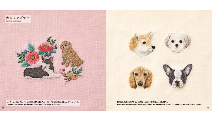 野の花と小さな動物の刺繡