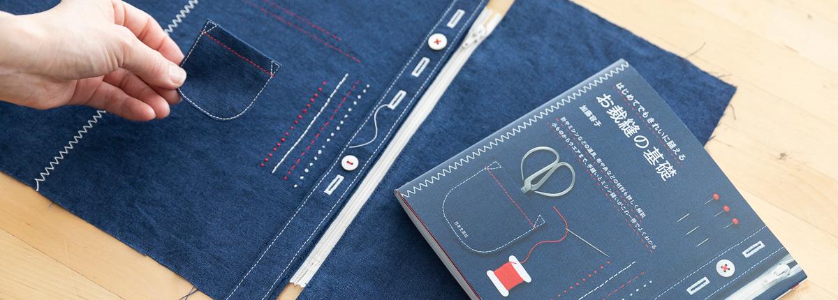 加藤容子さん(前編)|お裁縫をやってみたい人の背中をそっと押してあげたい。『お裁縫の基礎』は、そんな思いでつくった本です。