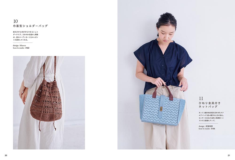 エコアンダリヤで作る シンプルな服に合うマルシェバッグ