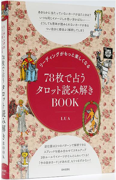 78枚で占うタロット読み説きBOOK