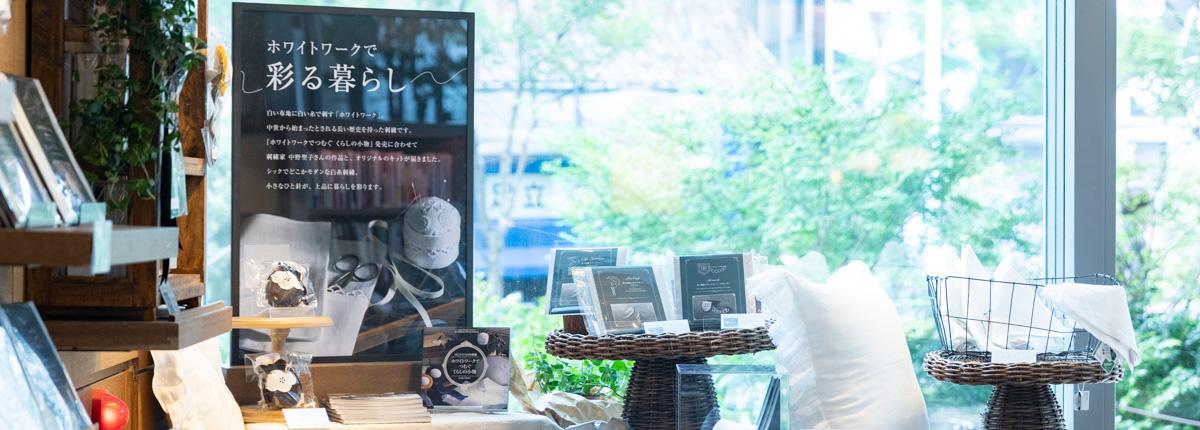白糸刺繍(前編)|「ホワイトワークで彩る暮らし」フェア開催レポート@東京・代官山 蔦屋書店