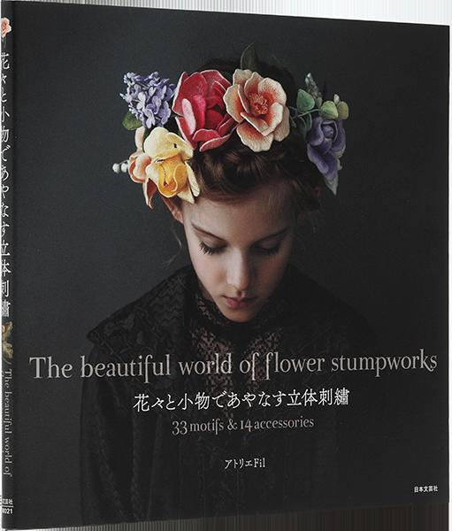 花々と小物であやなす立体刺繡