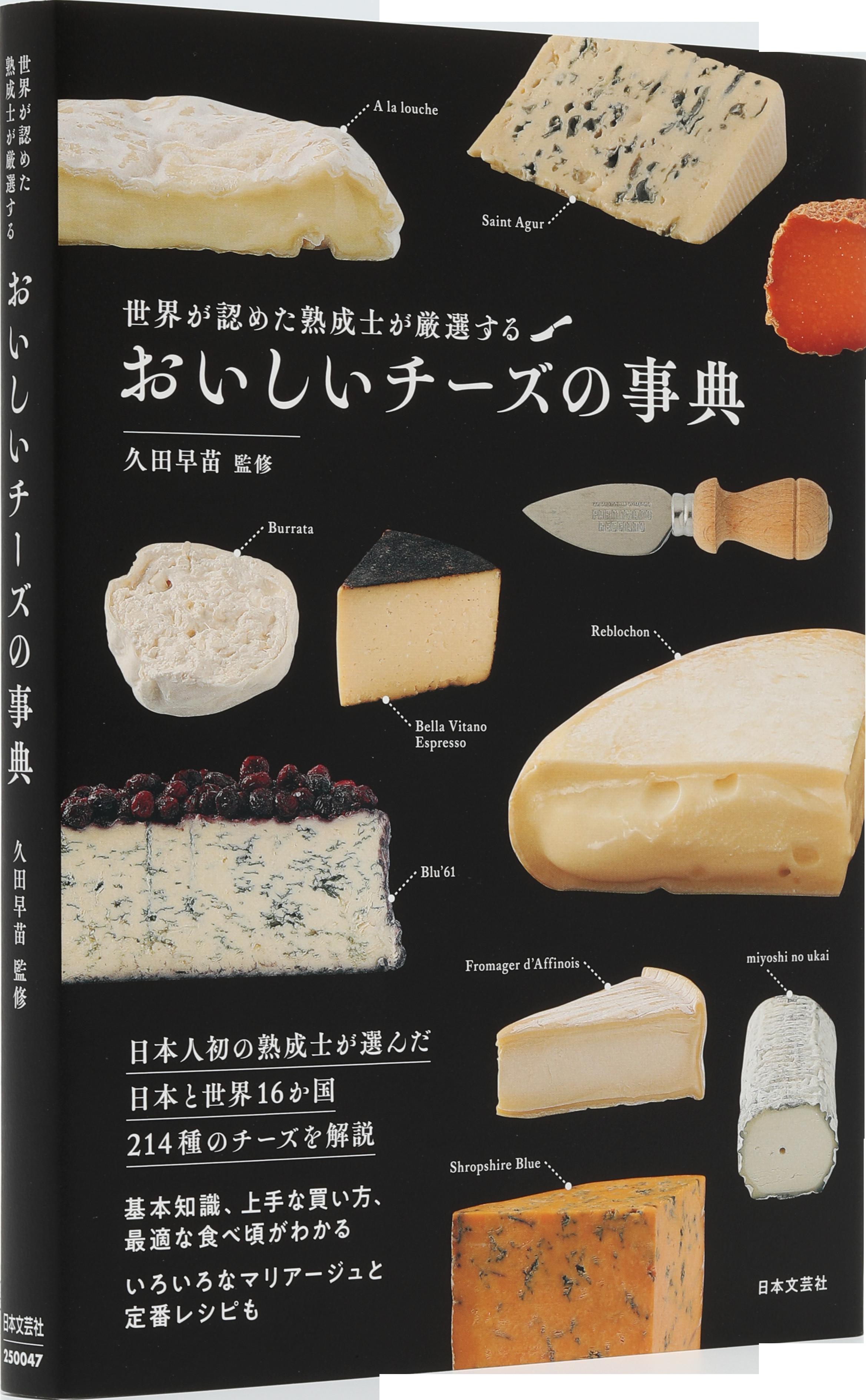 おいしいチーズの事典