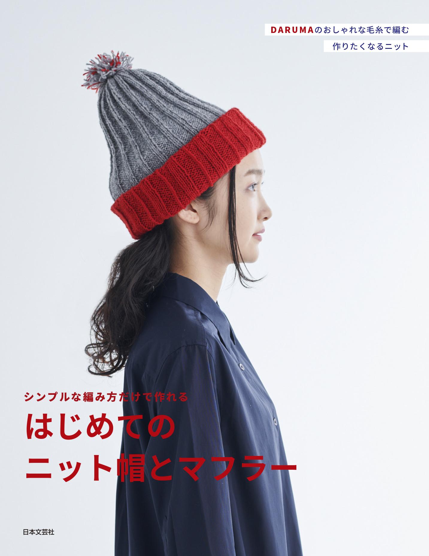 シンプルな編み方だけで作れる はじめてのニット帽とマフラー