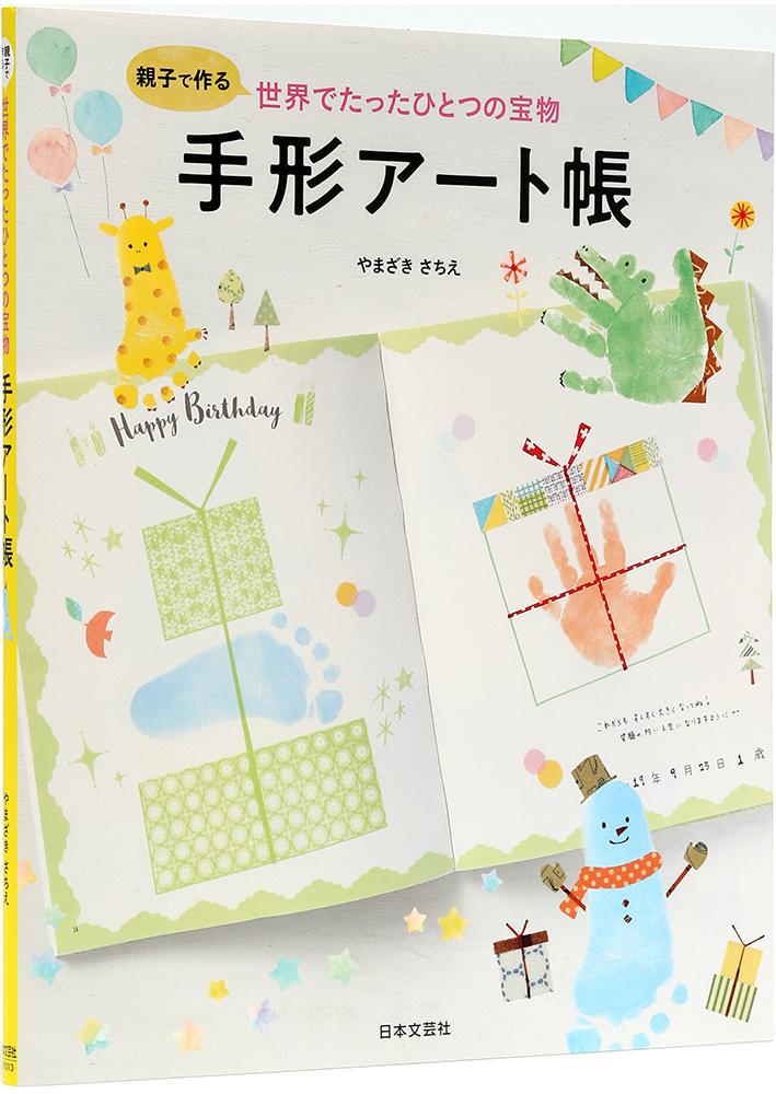 親子でつくる 世界でたったひとつの宝物 手形アート帳