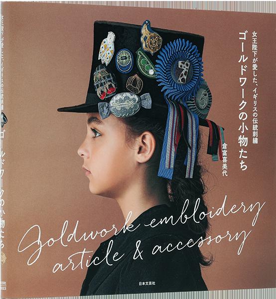 女王陛下が愛した、イギリスの伝統刺繡 ゴールドワークの小物たち