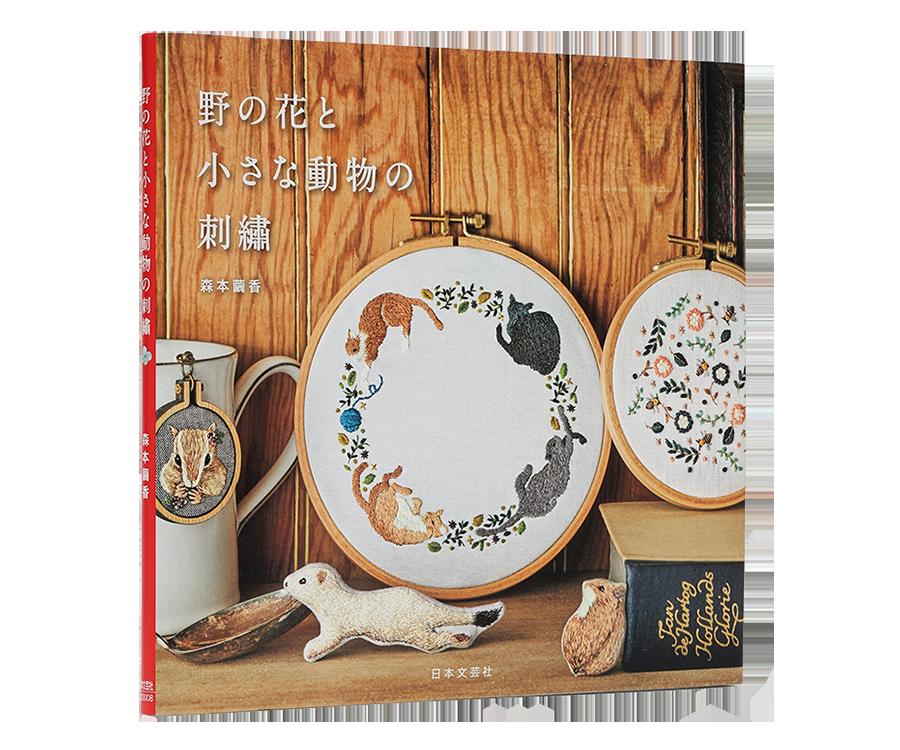 森本繭香さんの本