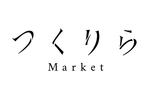 つくりら Marketがオープンします!