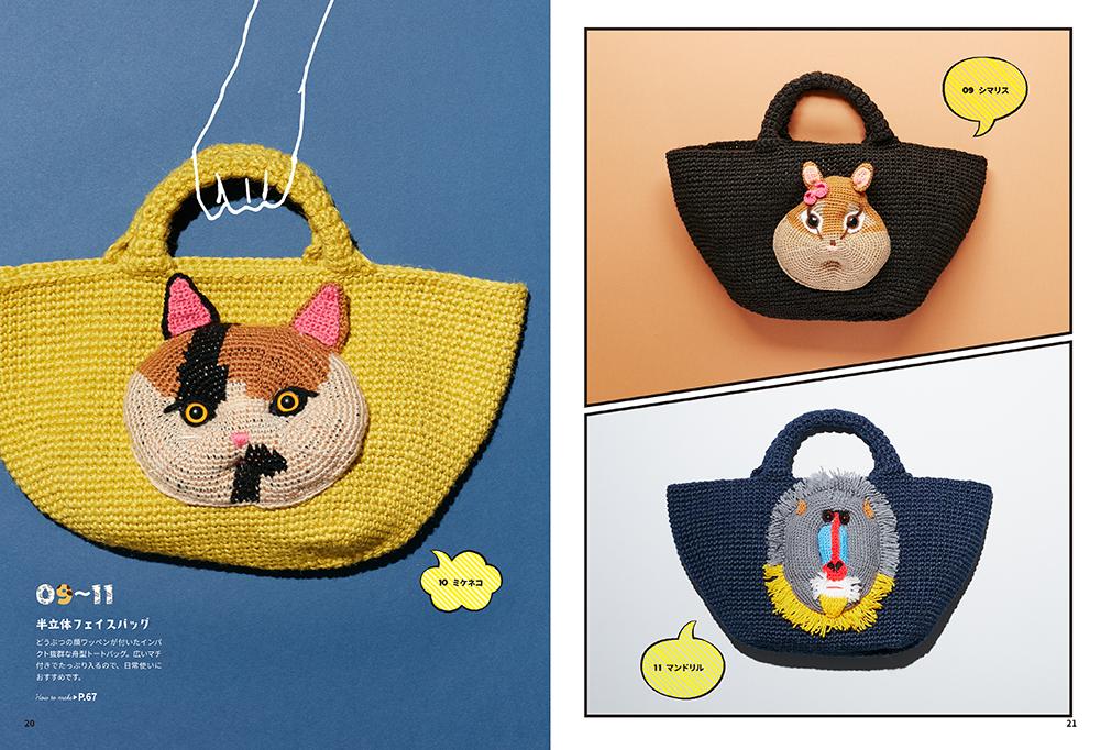 かぎ針で編む どうぶつのバッグ