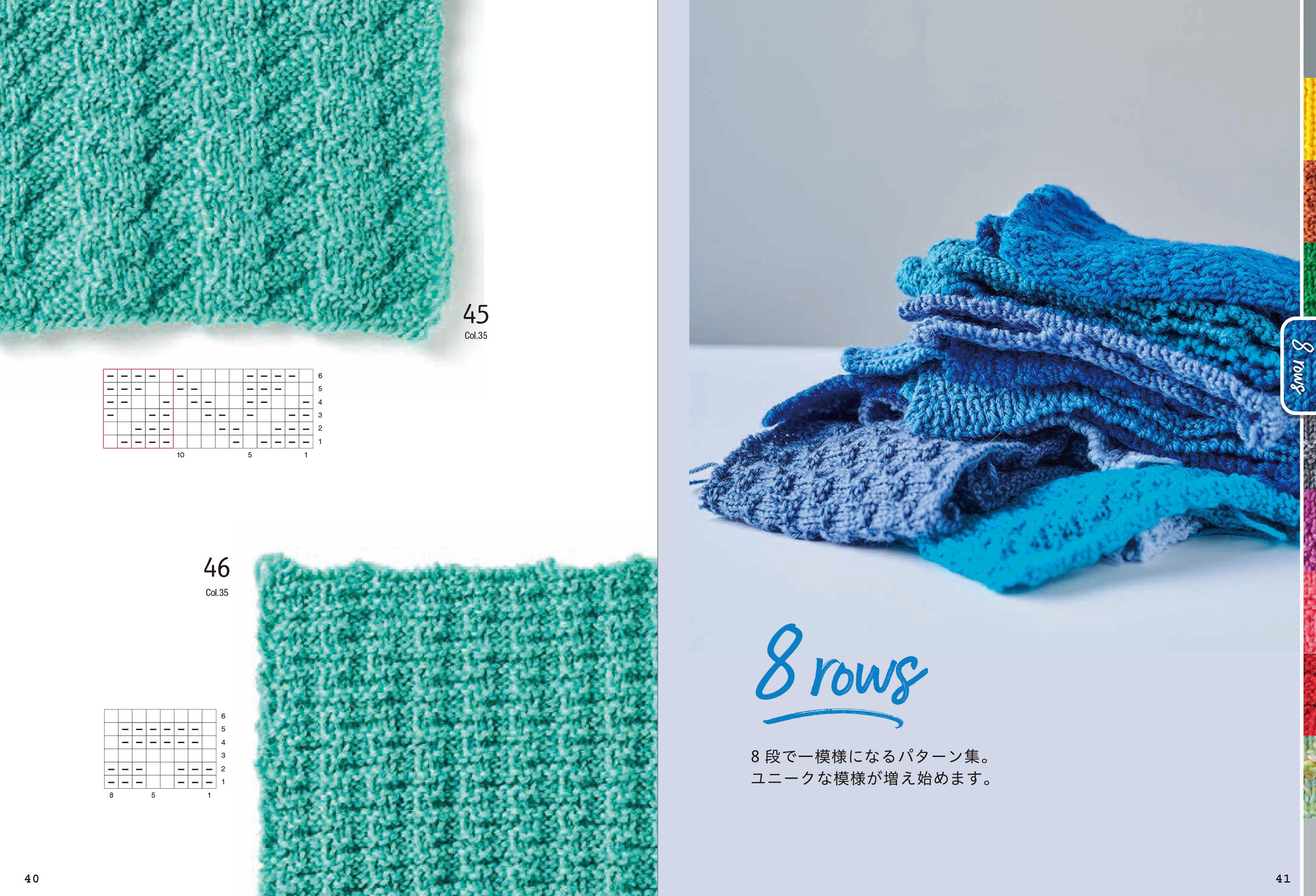 ベルンド・ケストラーの表編みと裏編みだけの模様編み120