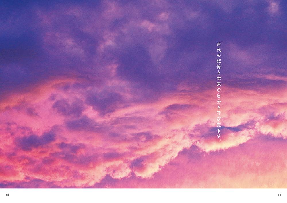 空の奇跡を写す はじめての神写