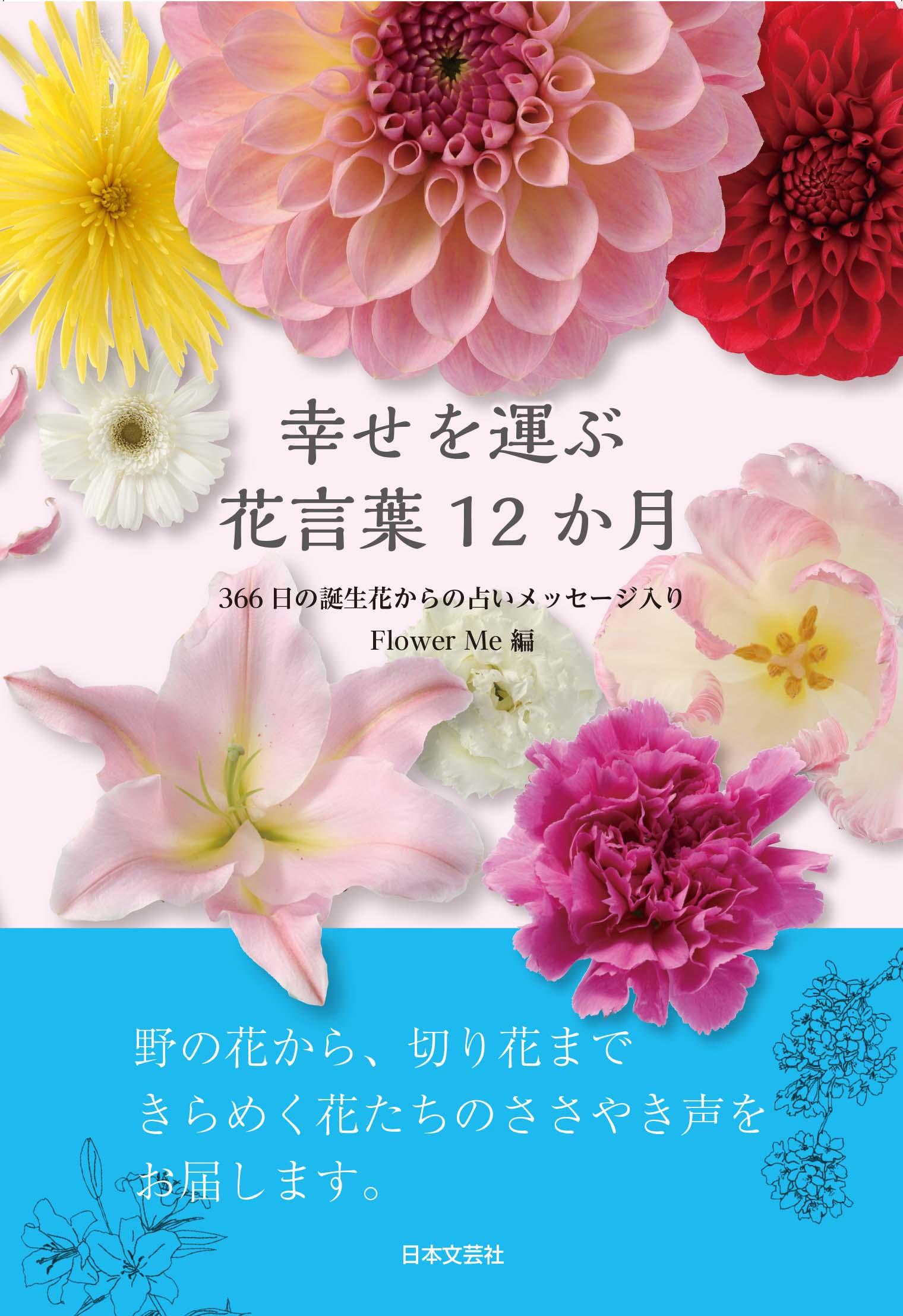 幸せを運ぶ 花言葉12か月