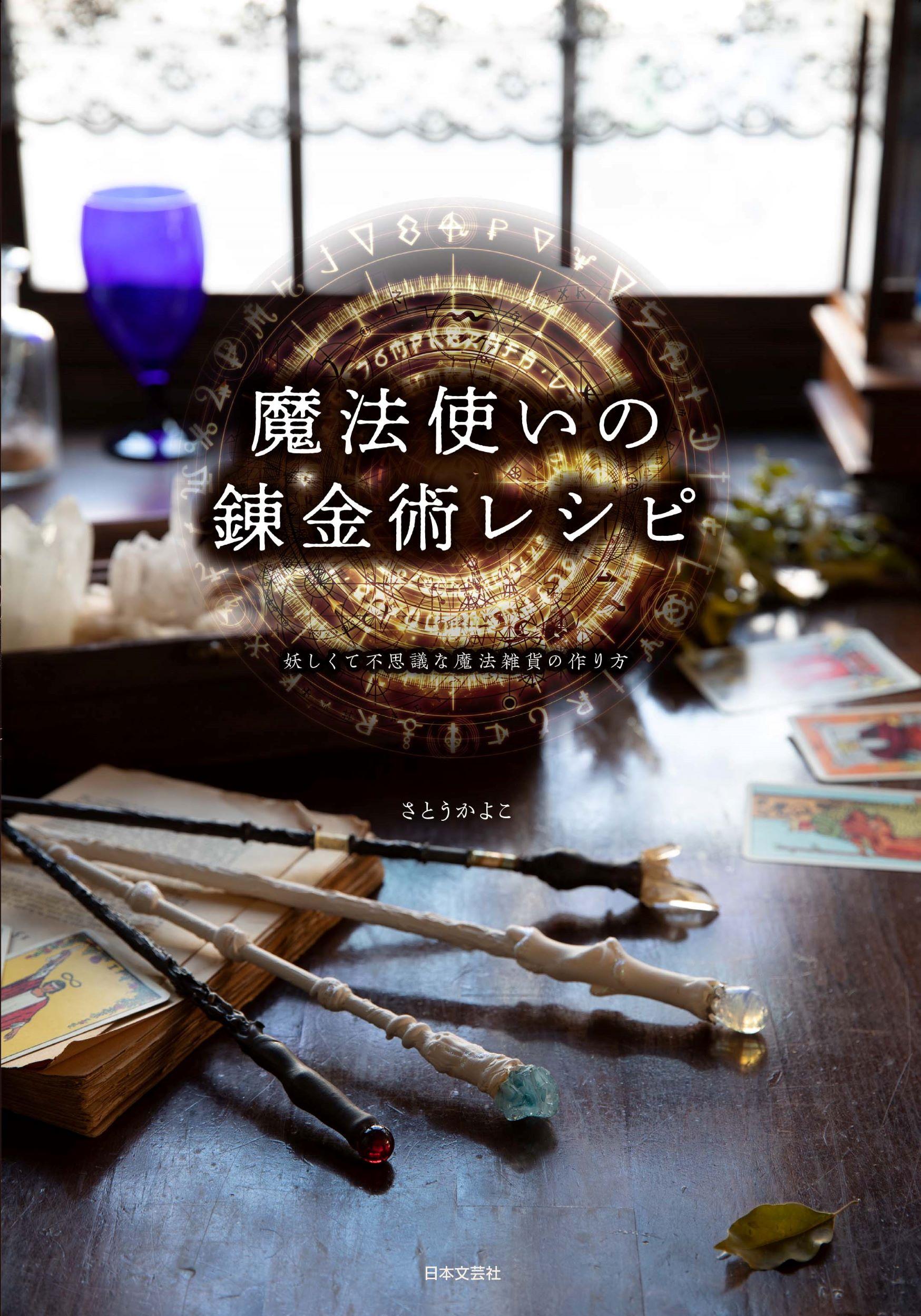 魔法使いの錬金術レシピ