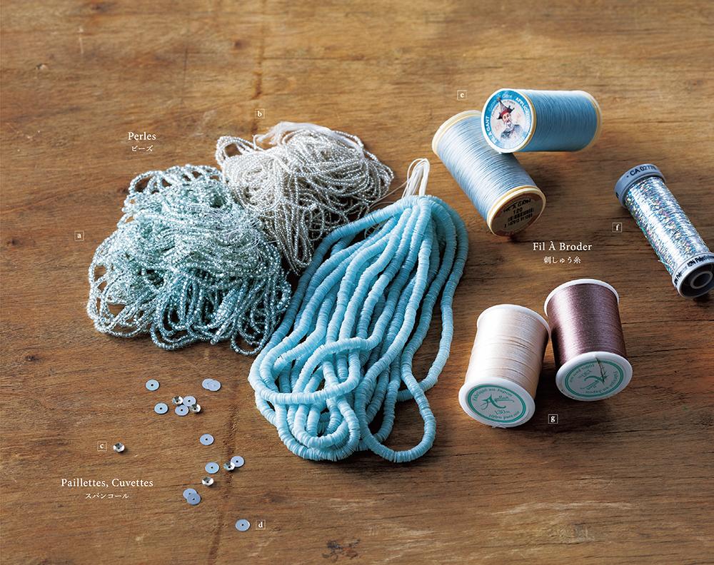 リュネビル刺しゅうに必要な材料『はじめてのオートクチュール刺繡』より