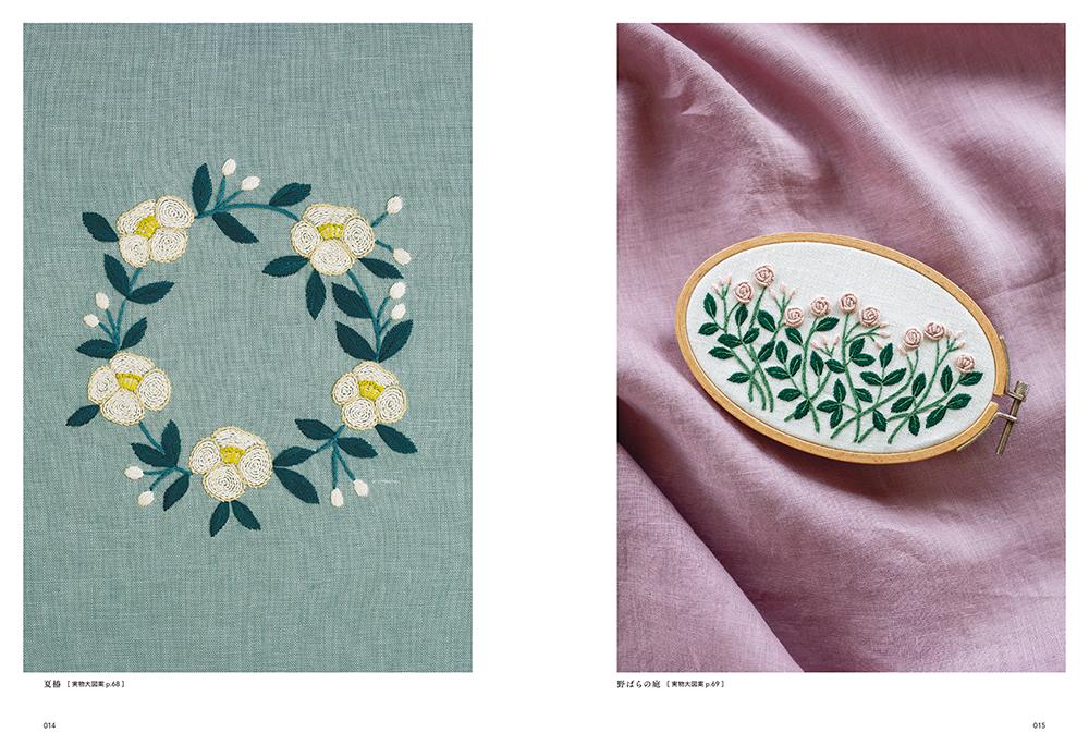 植物刺繡と12か月のおはなし
