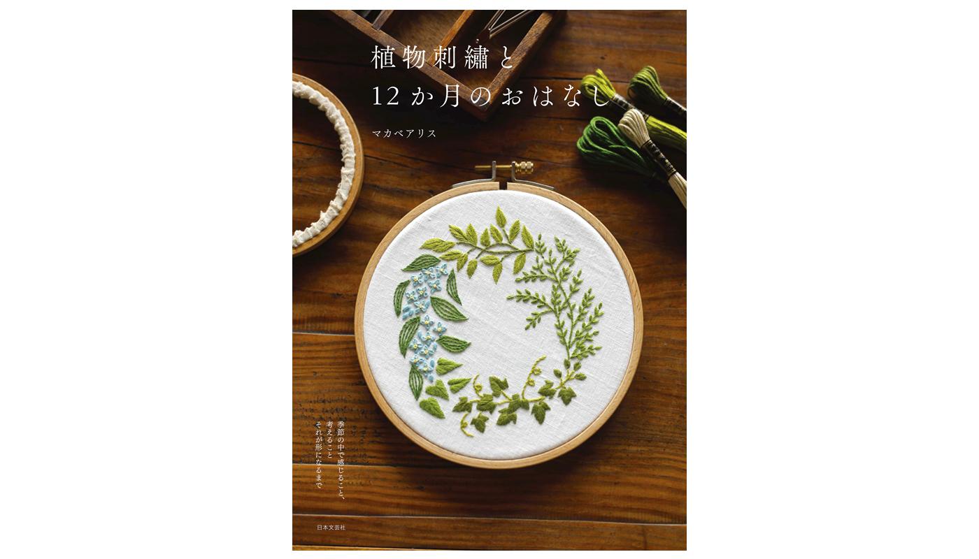 『植物刺繡と12か月のおはなし』